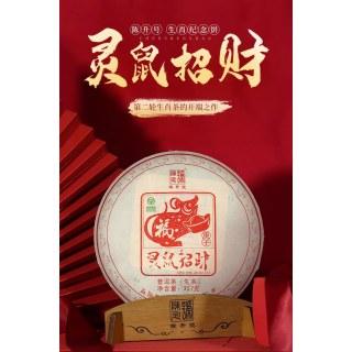 """""""茶博会""""陈升号2020年生肖鼠(生茶)"""