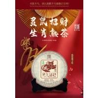 """""""茶博会""""陈升号2020年生肖鼠(熟茶)"""