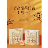 """""""茶博会""""陈升号2020年那卡(生茶)"""