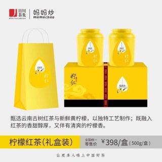 """""""茶博会""""柠红*礼盒"""