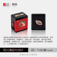 """""""茶博会""""FC003凤川滇红60克"""