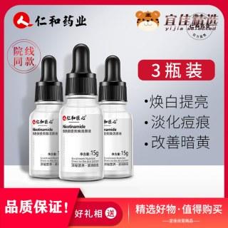 (丽人)药都仁和烟酰胺原液(3瓶装)