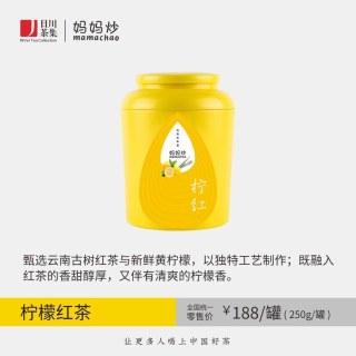 """""""茶博会""""柠红*单罐"""