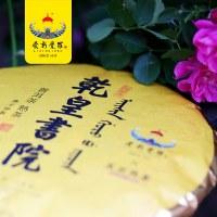 """""""茶博会""""2020乾皇书院普洱茶(熟茶)"""