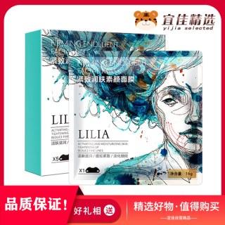 (丽人)LiLiA紧致润肤素颜V脸面膜