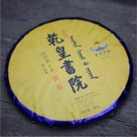 """""""茶博会""""2020乾皇书院普洱茶(生茶)"""