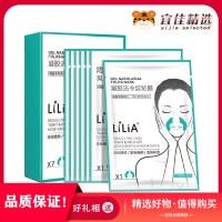 (丽人)LiLiA法令纹贴