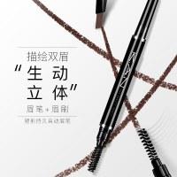 (丽人)凯莲妮鎏金柔滑塑型眉笔双头待刷头眉笔