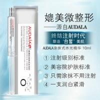 (丽人)AUDALA涂抹式水光针10ml*10支微针玻尿酸精华液收缩毛孔祛痘补水白皙原液韩国正品